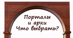Порталы и арки в Уфе