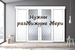 Раздвижные двери в Уфе